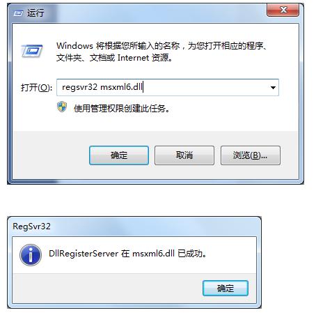 MSXML(Microsoft Core XML Services)截图