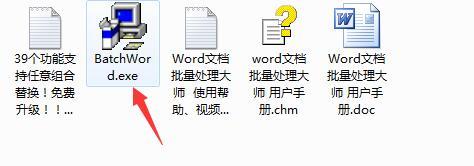 word文档批量处理大师截图