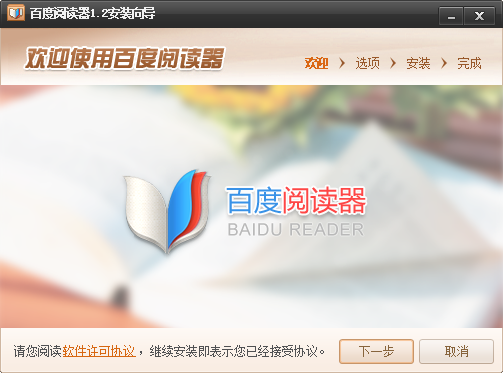 百度阅读器截图