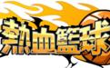 热血篮球段首LOGO
