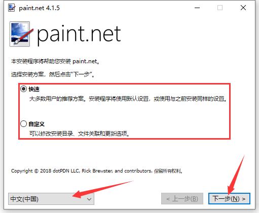 Paint.NET截图