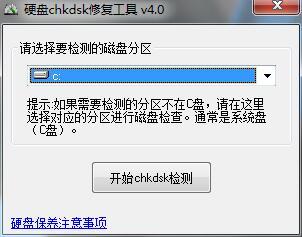硬盘chkdsk修复工具截图