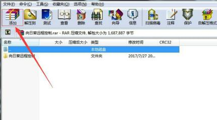WinRar For Mac截图