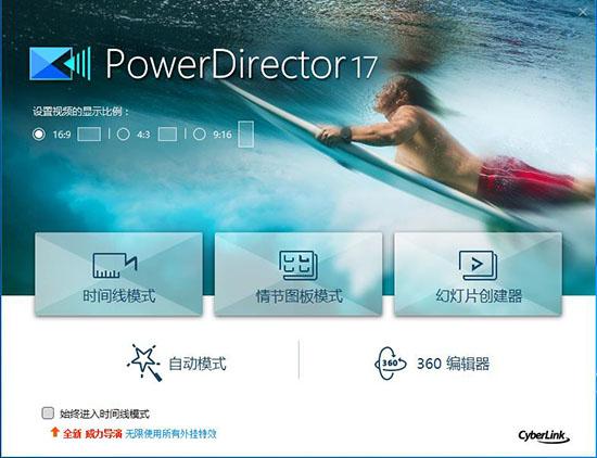威力导演 PowerDirector截图2