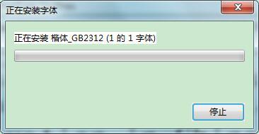 楷体GB2312字体截图