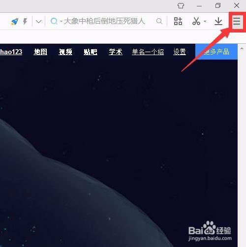 2345加速浏览器截图