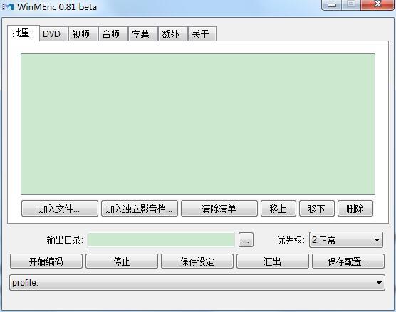 视频压缩工具截图