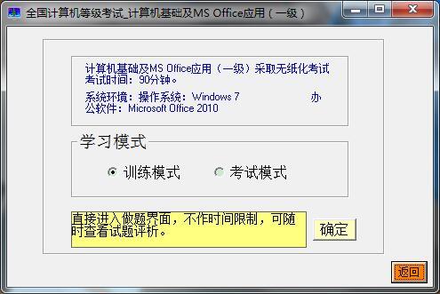 全国计算机等级考试一级计算机基础及MS Office应用模拟练习系统截图