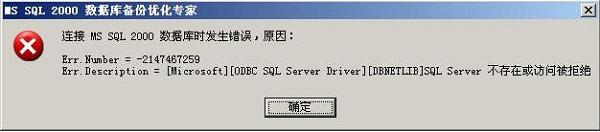 MS SQL 2000 数据库批量收缩优化软件截图