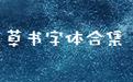 草书字体合集