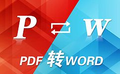 PDF转WORD免费段首LOGO