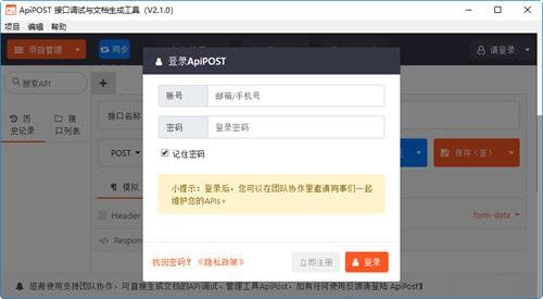 ApiPost(接口调试与文档生成工具)截图