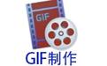 gif动画制作高手段首LOGO