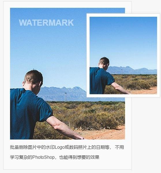 水印管家截图