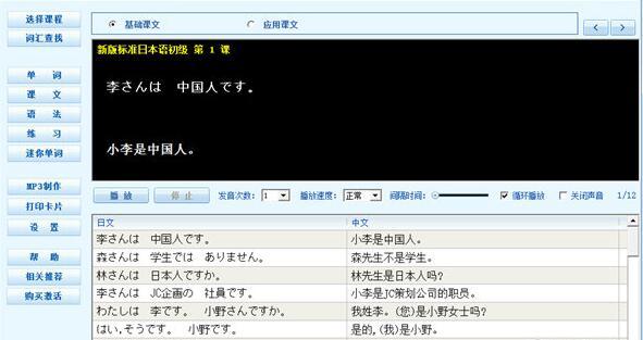 开心学日语