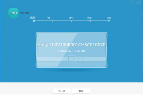 HiSuite截图