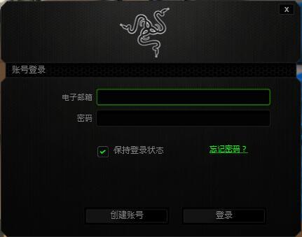 Razer Synapse 2.0(雷蛇云驱动)截图