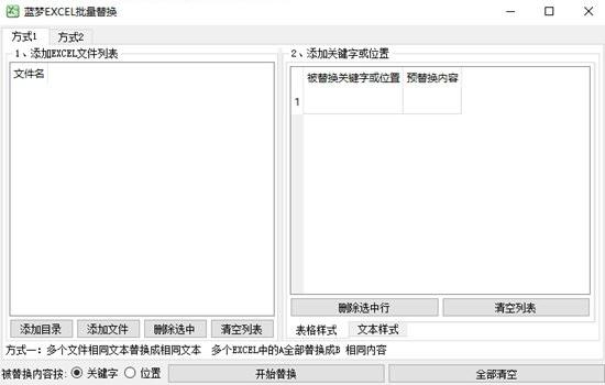 蓝梦EXCEL批量替换工具截图