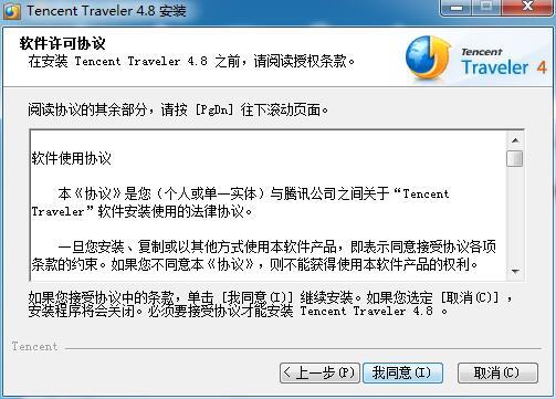 腾讯TT浏览器(Tencent Traveler)截图
