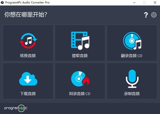 Program4Pc Audio Converter pro截图