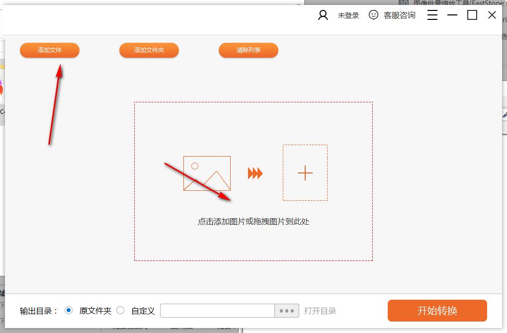 云橙苹果HEIC转JPG转换器截图