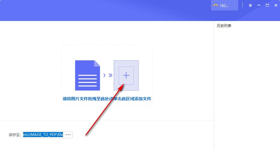 PDF猫图片转PDF截图