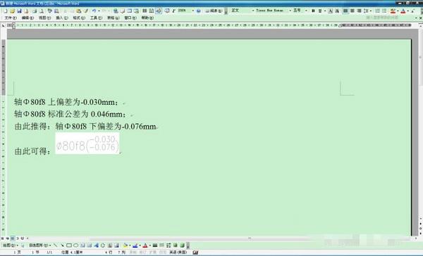 机械工程师设计手册截图