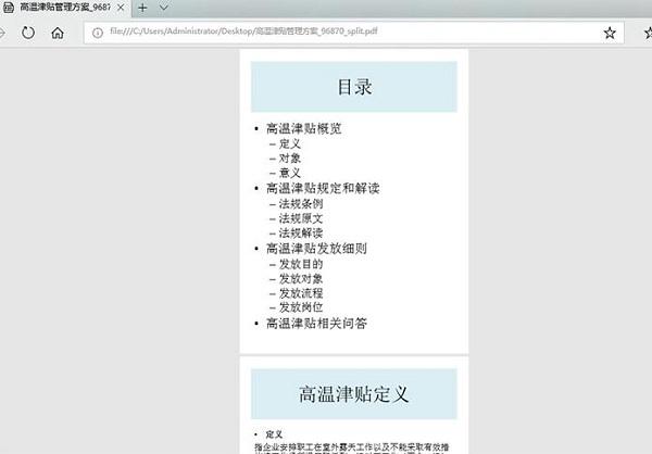 万能pdf转换器截图