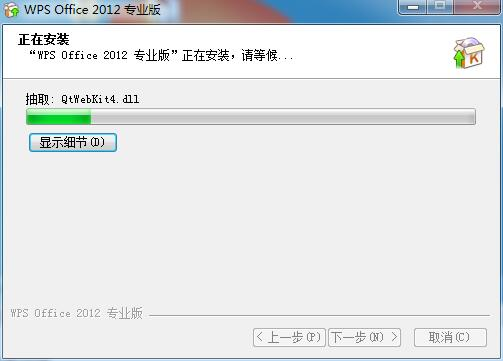 WPS Office 2012截图