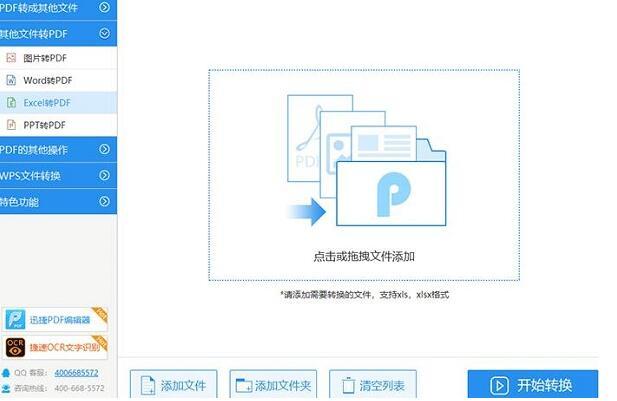 万能pdf转换器截图1