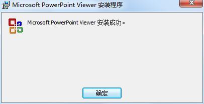 PowerPoint Viewer截图