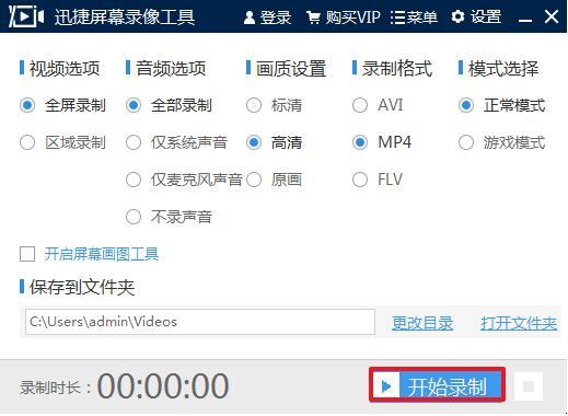 迅捷屏幕录像工具截图