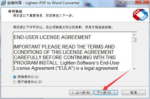 Lighten PDF to word Converter