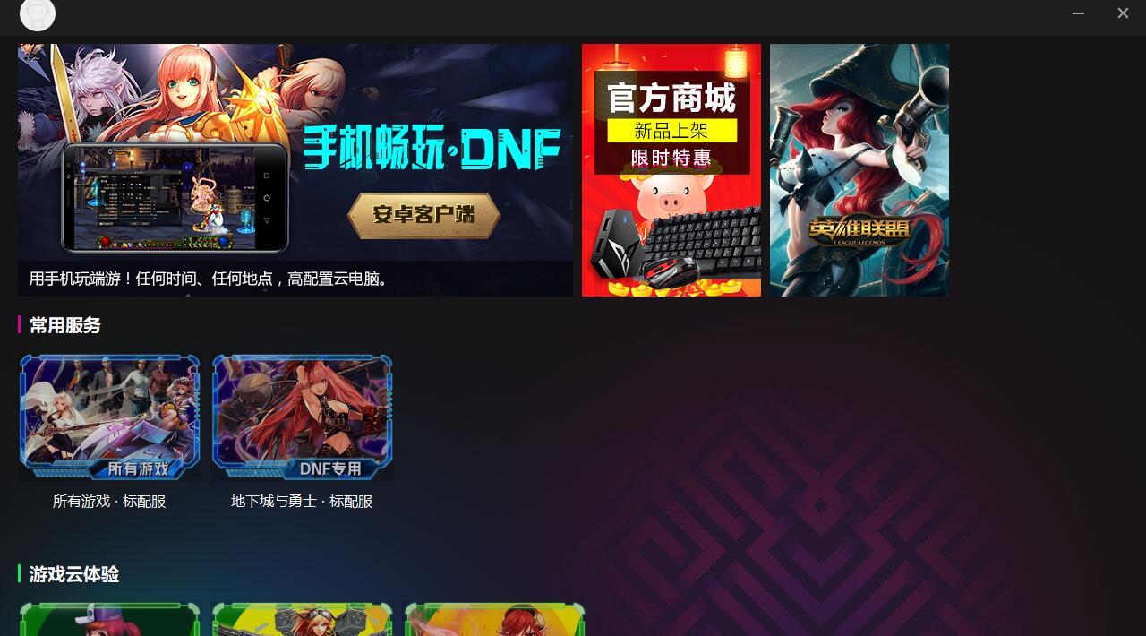 達龍云電腦