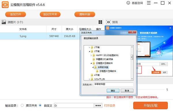 云橙图片压缩软件截图