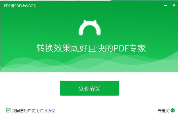 PDF猫PDF转WORD截图