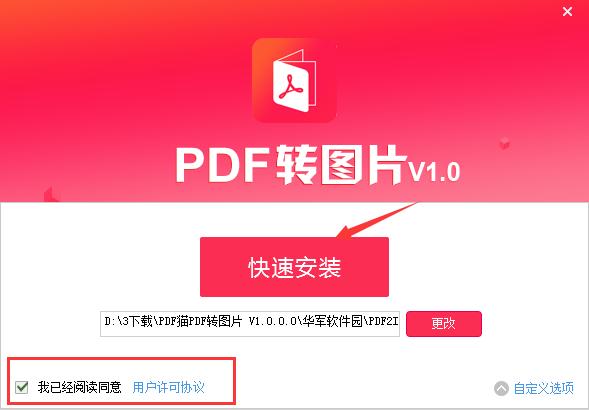 PDF猫PDF转图片截图