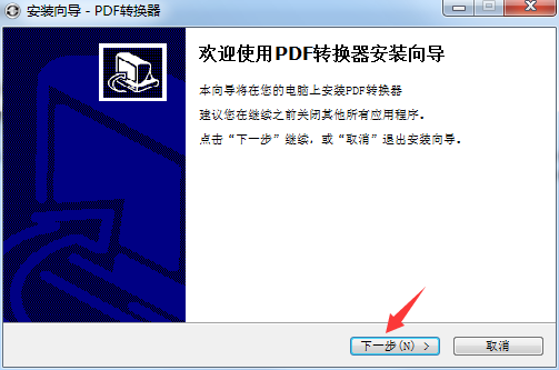 无敌PDF转换器截图