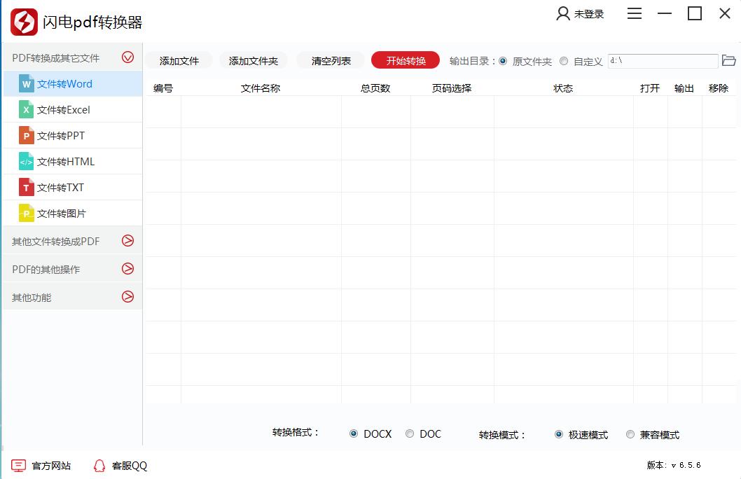 闪电PDF转换器