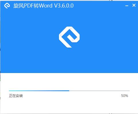 旋风PDF转WORD截图