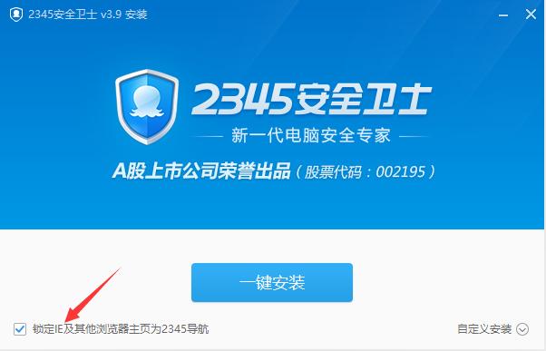 2345安全衛士