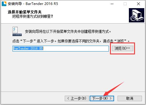 BarTender标签条码打印软件