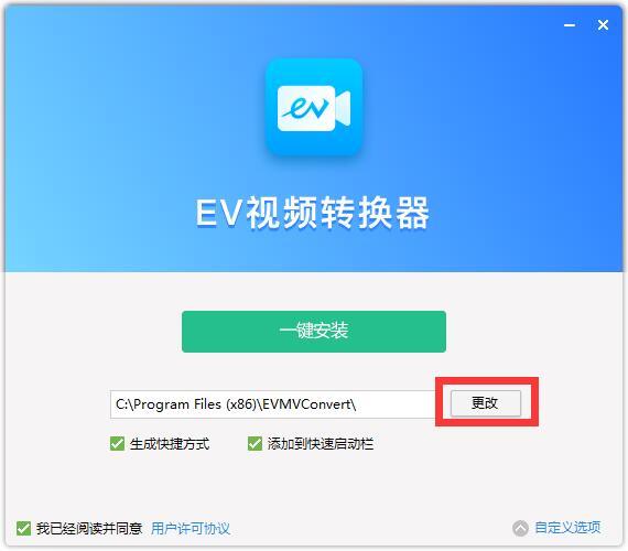 EV视频转换器
