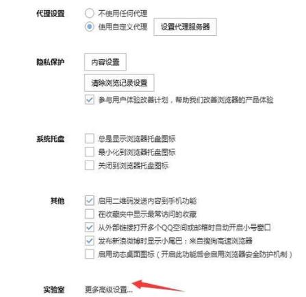搜狐浏览器截图