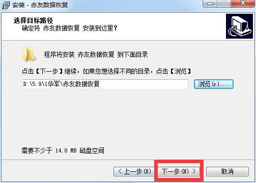 赤友数据恢复软件