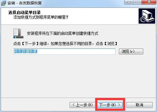 赤友数据恢复软件截图