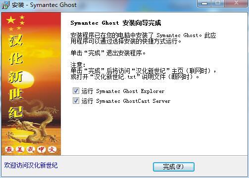 Symantec Ghost截图