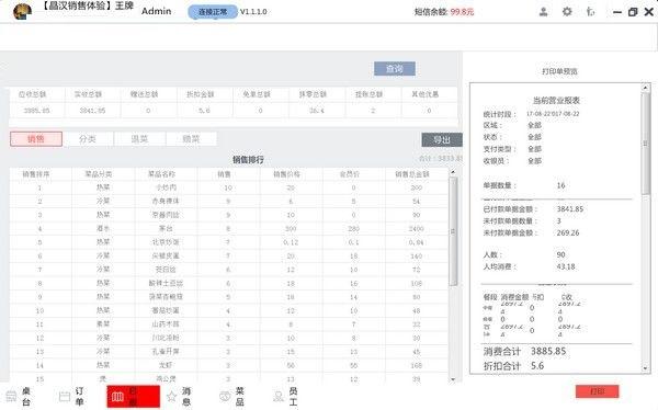 晶蝶餐饮管理系统截图