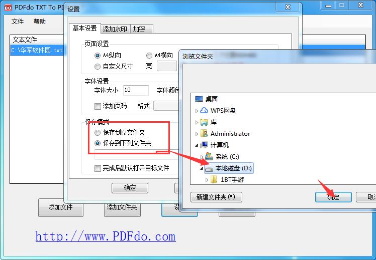 PDFdo TXT To PDF截图
