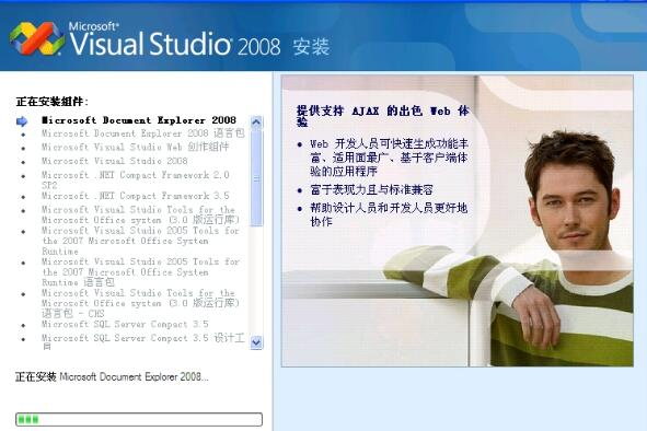 Visual Studio 2008 SP1 补丁(VS2008 SP1 补丁)截图1